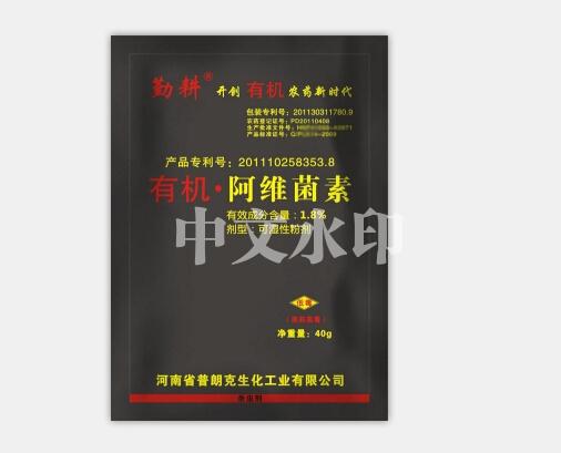 杀虫剂-勤耕中国有机生物杀虫剂 有机—阿维菌素