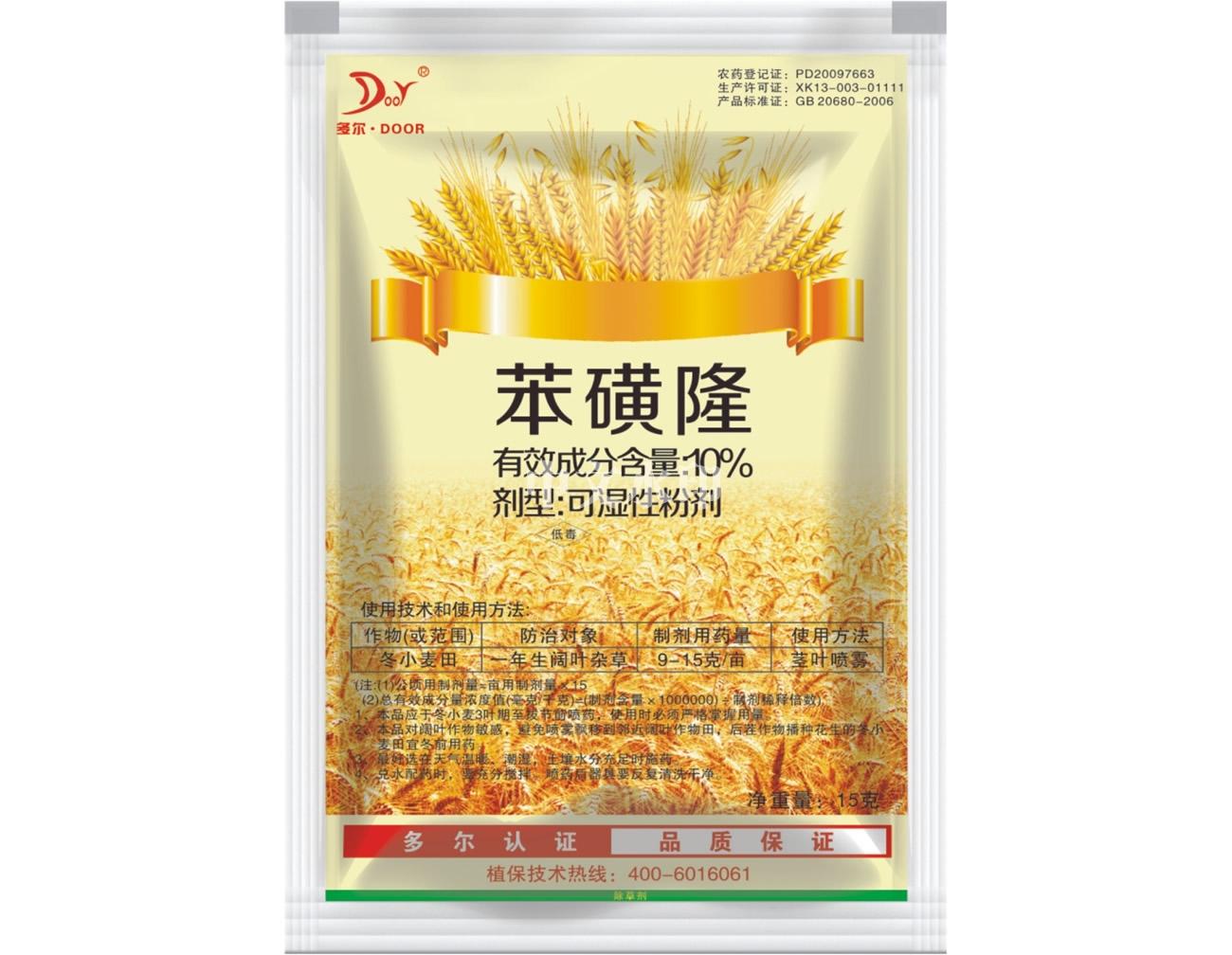 除草剂-小麦田除草剂 苯磺隆单剂