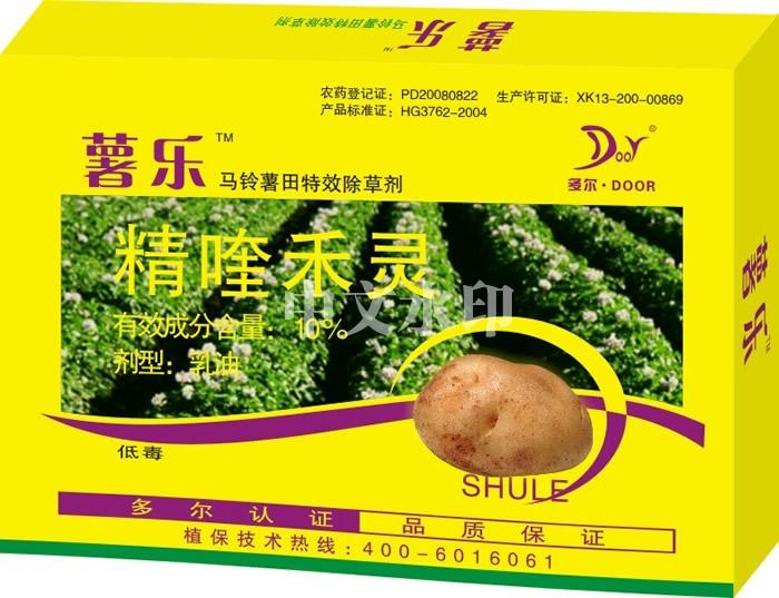 土豆苗后除草剂