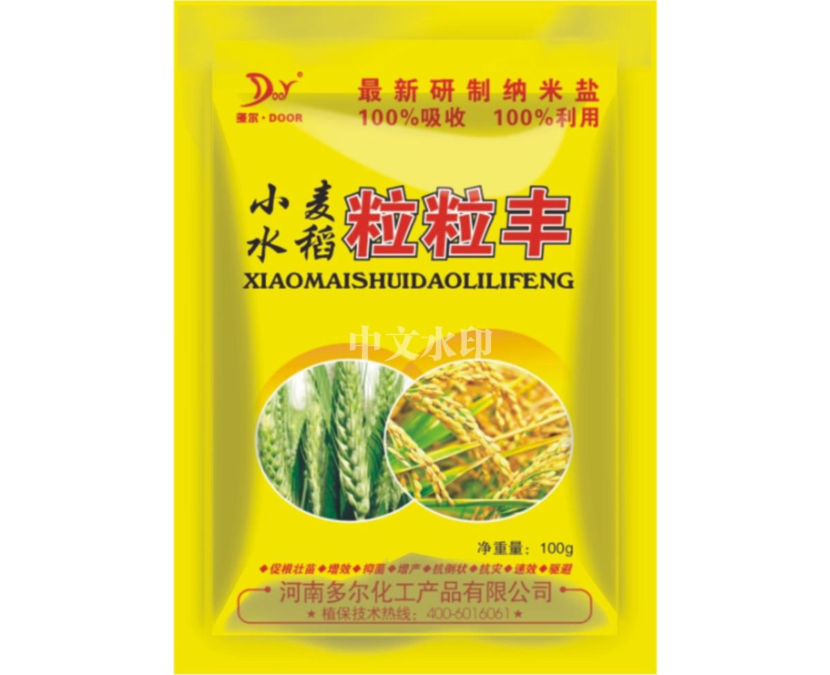 叶面肥-小麦水稻粒粒丰