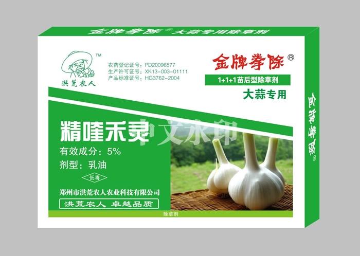 大蒜专用除草剂