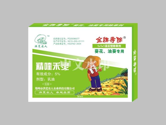 葵花油葵除草剂