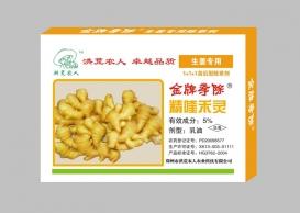 生姜黄姜大姜专用除草剂